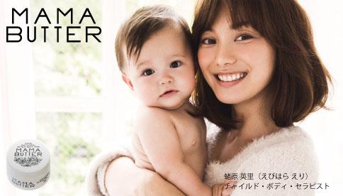 Mamabuter 07