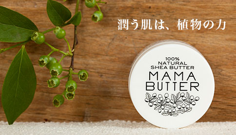 MAMA BUTTER フェイス&ボディクリーム