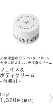 フェイス&ボディクリーム無香料 25g