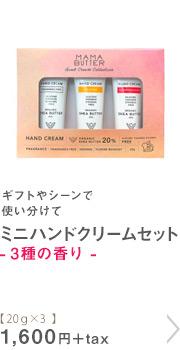 ミニハンドクリームセット 3種の香り 20g×3
