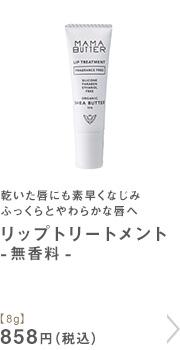 リップトリートメント無香料【8g】