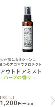 アウトドアミスト ハーブの香り【100mL】
