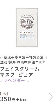 フェイスクリームマスク ピュア ラベンダー【1枚】