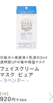 フェイスクリームマスク ピュア ラベンダー【3枚】