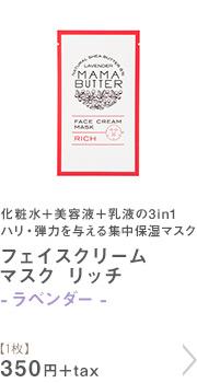 フェイスクリームマスク リッチ ラベンダー【1枚】