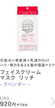 フェイスクリームマスク リッチ ラベンダー【3枚】