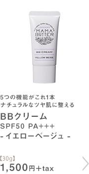 BBクリーム SPF50 PA+++イエローベージュ【30g】