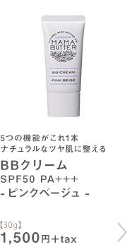 BBクリーム SPF50 PA+++ピンクベージュ【30g】
