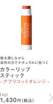 カラーリップトリートメントアプリコットオレンジ【4g】