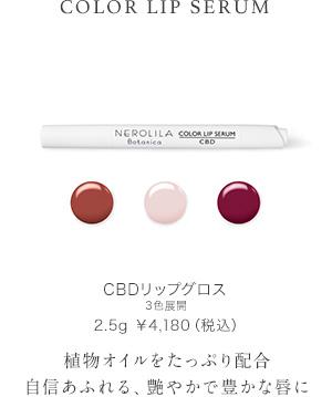 CBDリップグロス 3色展開