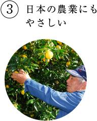 日本の農業にもやさしい