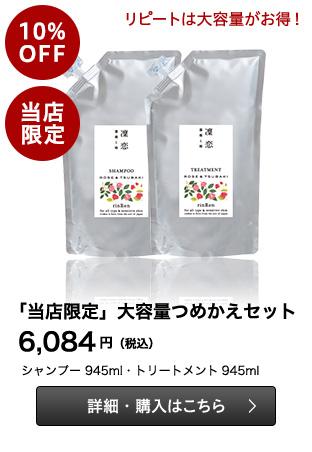 「当店限定」大容量つめかえセット6,084円(税込)