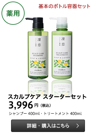 rinRen(凛恋 リンレン) ミント&レモン 基本ボトルセット