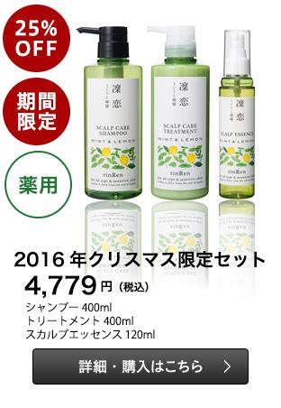 【25%OFF・2016Xmas限定】rinRen(凛恋 リンレン) ミント&レモン 3点セット