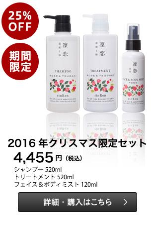 【25%OFF・2016Xmas限定】rinRen(凛恋 リンレン) ローズ&ツバキ 3点セット