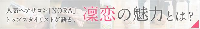 読み物コンテンツ「凜恋の魅力とは?」
