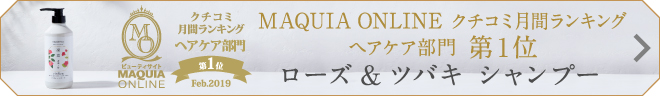 マキアオンライン シャンプー ローズ&ツバキ