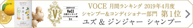 VOCE月間ランキング第1位 シャンプー ユズ&ジンジャー
