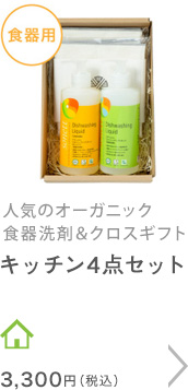キッチン4点セット3,000円