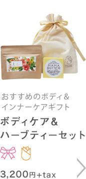 ボディケア&ハーブティーセット3,200円