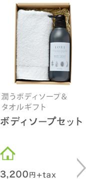 ボディソープセット3,200円