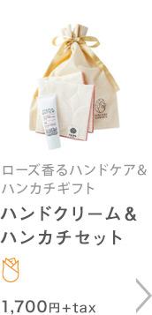 ハンドクリーム&ハンカチセット1,700円