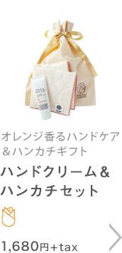 ハンドクリーム&ハンカチセット1,680円