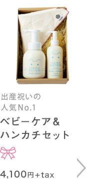 ベビーケア&ハンカチセット4,100円