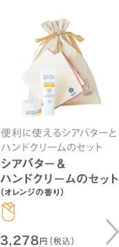 シアバター&ハンドクリームのセット(オレンジの香り)2,980円