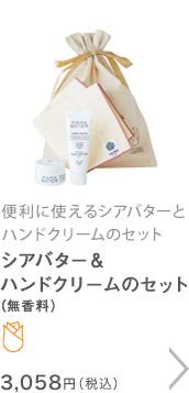 シアバター&ハンドクリームのセット(無香料)2,780円