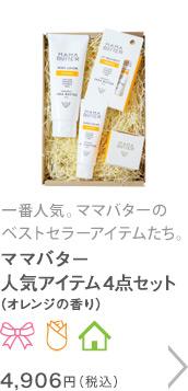 ママバター人気アイテム4点セット(オレンジの香り)4,060円