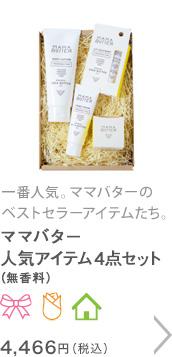 ママバター人気アイテム4点セット(無香料)4,460円
