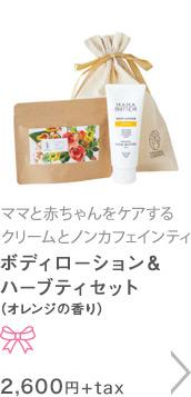 ボディローション&ハーブティセット(オレンジの香り)2,600円