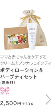 ボディローション&ハーブティセット(無香料)2,500円