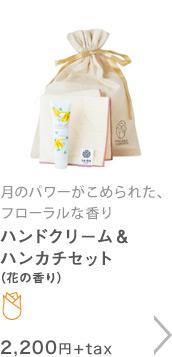 ハンドクリーム&ハンカチセット(花の香り)2,200円