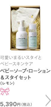 ベビーソープ・ローション &スタイセット(レモン)