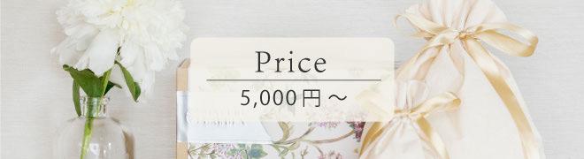 ギフトセット 5,000円~
