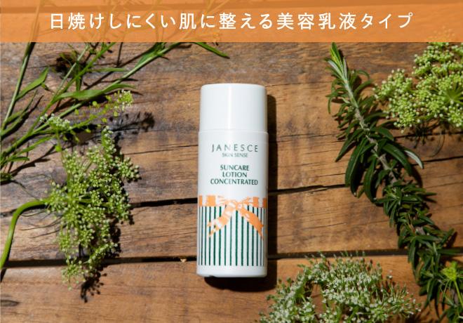 日焼けしにくい肌に整える美容乳液タイプ