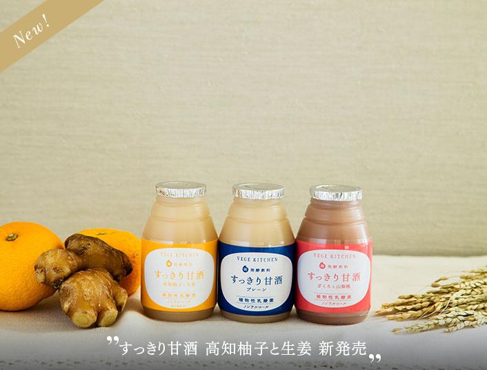 すっきり甘酒 高知柚子と生姜と生姜 新発売