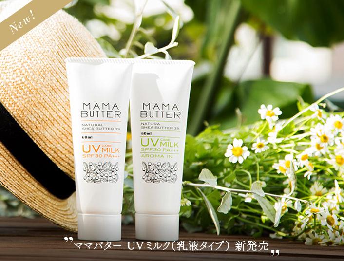 ママバター UVミルク(乳液タイプ) 新発売