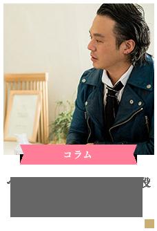 ヘアサロン「NORA」代表取締役 広江一也氏インタビュー リンレンの魅力とは?