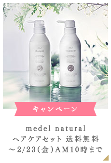 medel naturalヘアケアセット 送料無料~2/23(金)AM10時まで