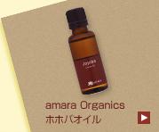 amara organicsオリジナルホホバ油(植物油)