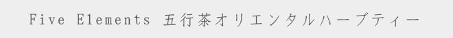 Five Elements 五行茶オリエンタルハーブティー