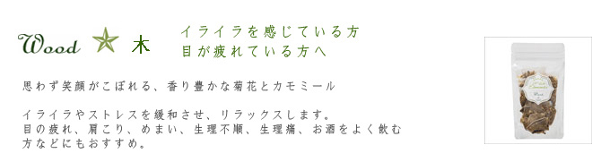 wood★木
