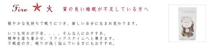 fire★火