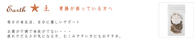 earth★土