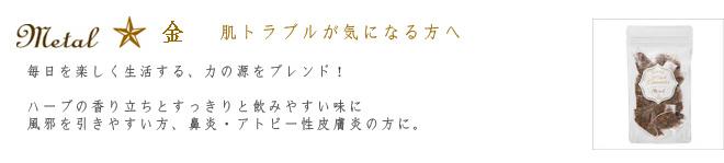 metal★金