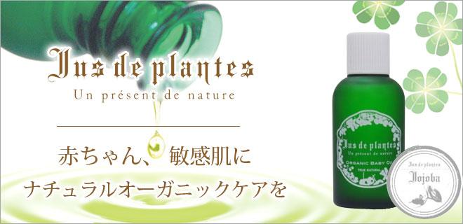 Jsu de plantes Un present de nature