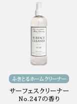 ランドレス【HOME】 サーフェスクリーナー No.247の香り 500ml